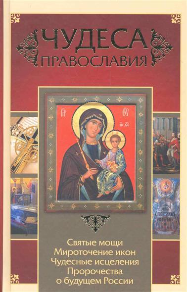 Артемов В. Чудеса православия в артемов государственные и духовные лидеры