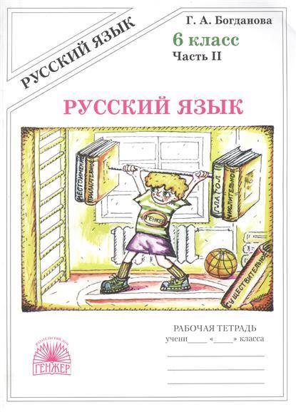 Богданова Г.: Русский язык 6 кл Р/т ч.2