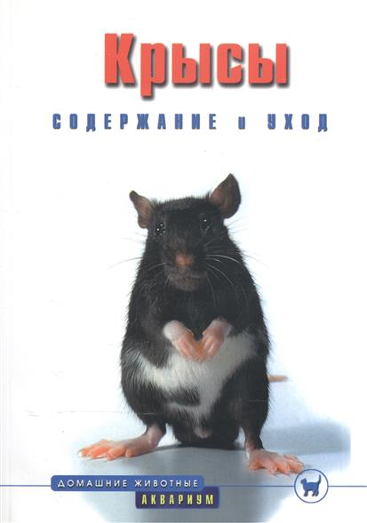 цены Гасспер Г. Крысы. Содержание и уход