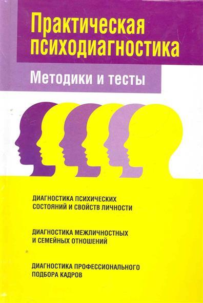 Практическая психодиагностика Методики и тесты