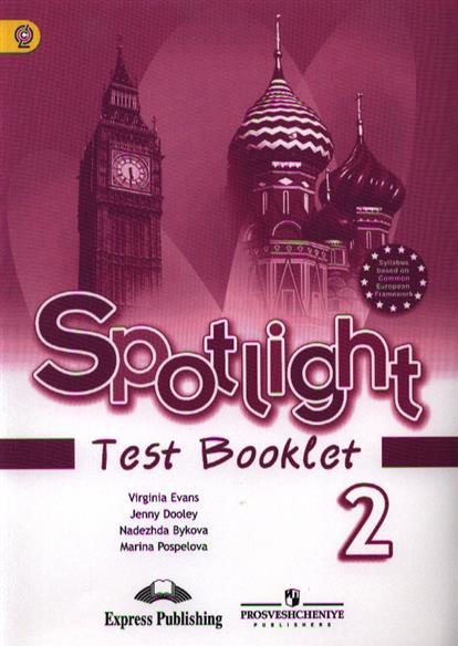 Spotlight. Английский язык. 2 класс. Контрольные задания. Пособие для учащихся общеобразовательных учреждений