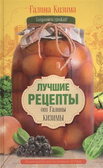 Кизима Г. Лучшие рецепты от Галины Кизимы кизима г консервирование и лучшие кулинарные рецепты…