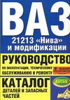 Косарев С. ВАЗ 21213 Нива и модиф. купить ваз 21213 в украине