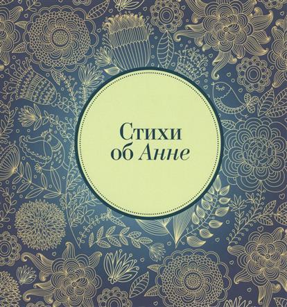 Стихи об Анне