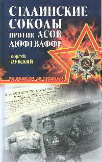 Сталинские соколы против асов Люфтваффе