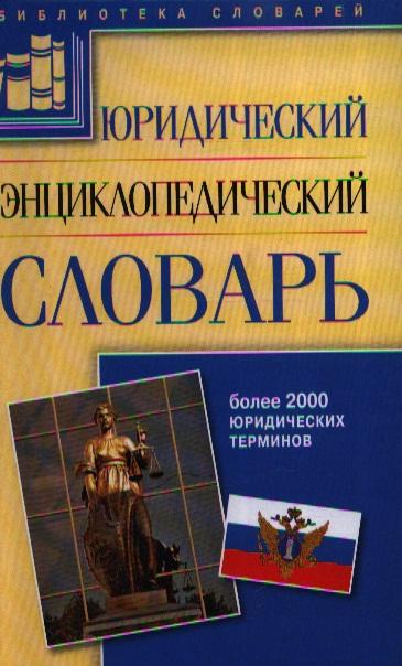 Юридический энц. словарь