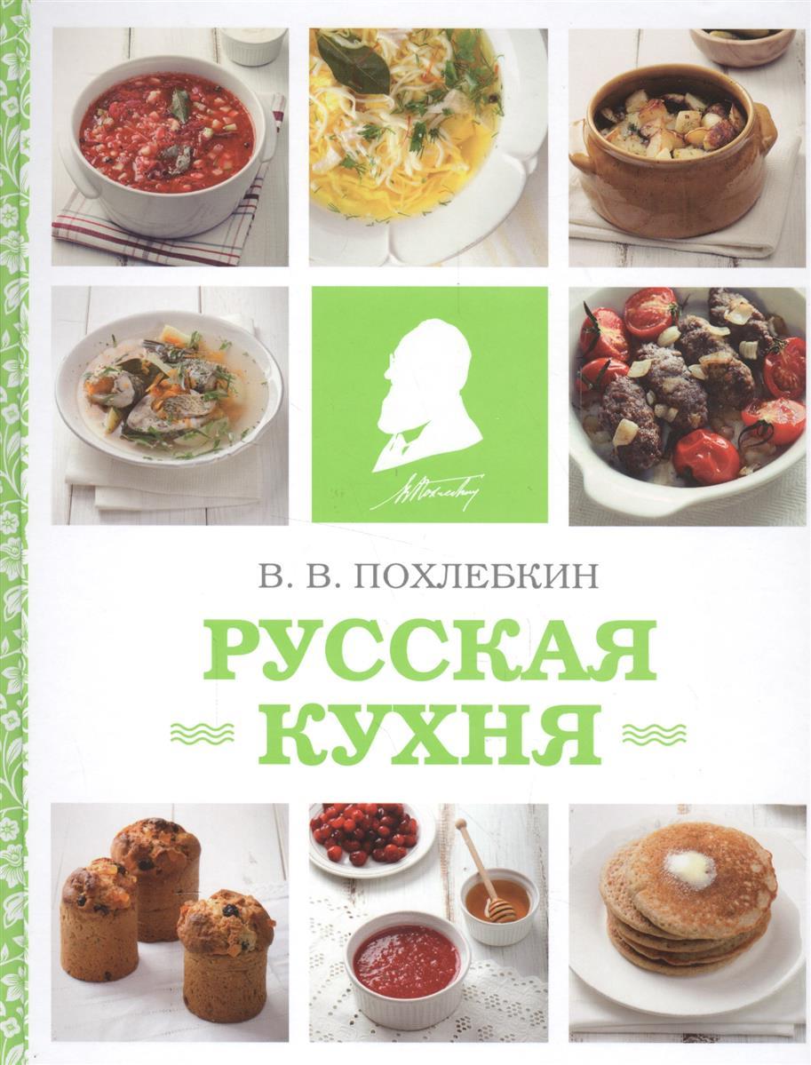 Похлебкин В. Русская кухня