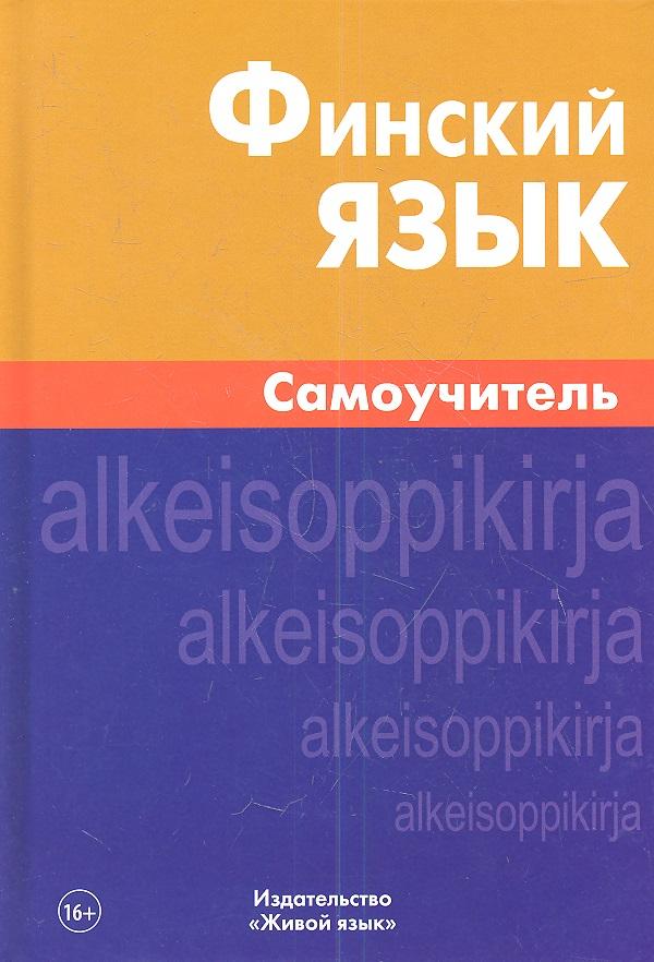 Братчикова Н. Финский язык. Самоучитель финский язык самоучитель