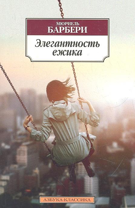 Барбери М. Элегантность ежика мюриель барбери жизнь эльфов page 2