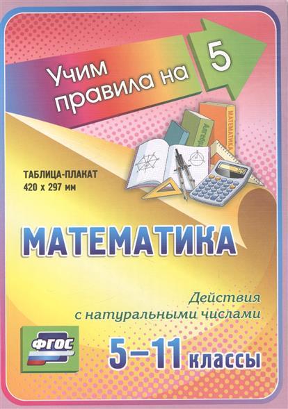 Математика. Действия с натуральными числами. 5-11 классы. Таблица-плакат