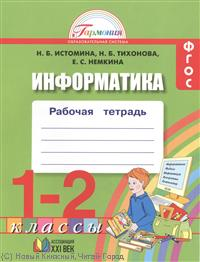 Информатика. Рабочая тетрадь для 1-2 классов общеобразовательных учреждений