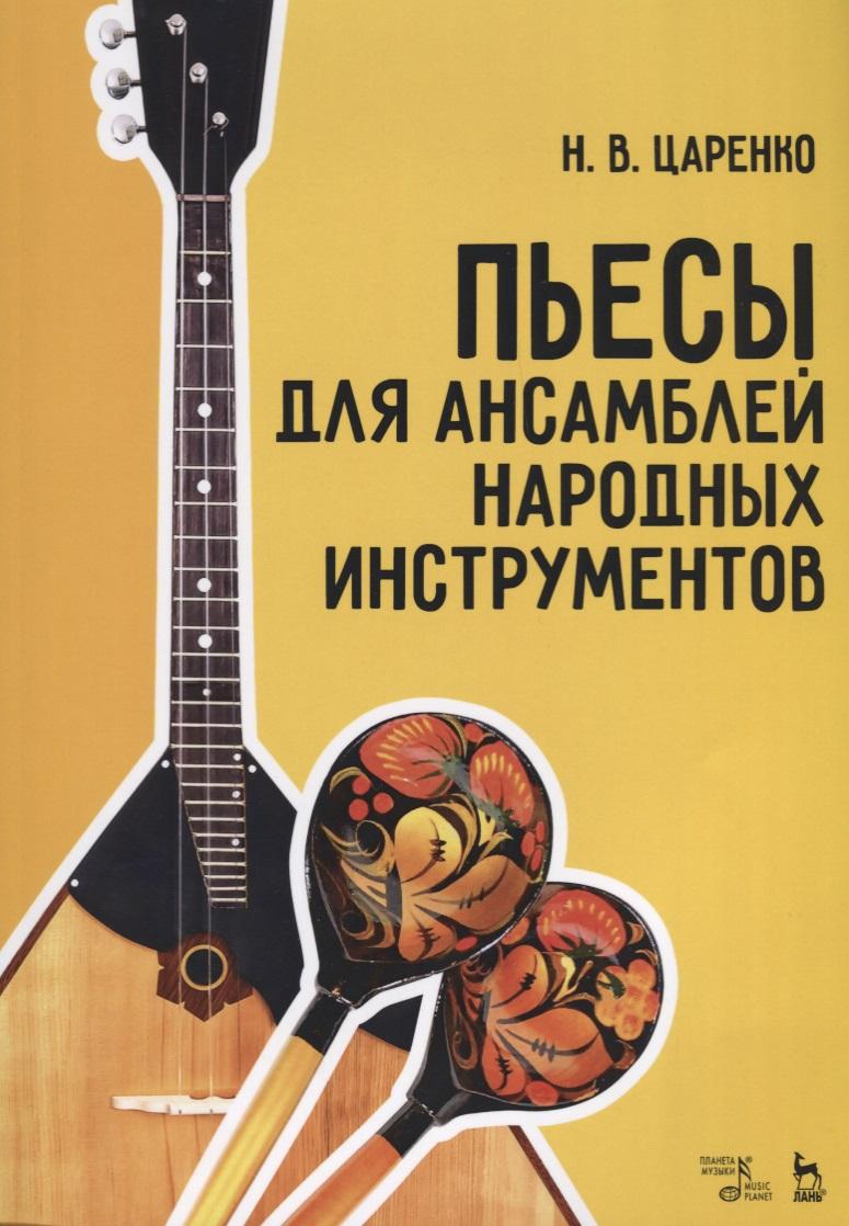 Пьесы для ансамблей народных инструментов