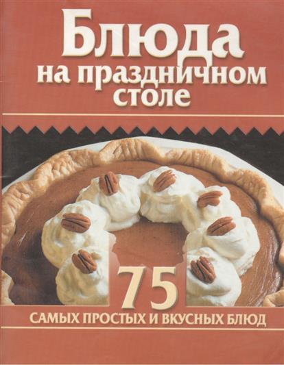 Мини 75 блюд Блюда на праздничном столе