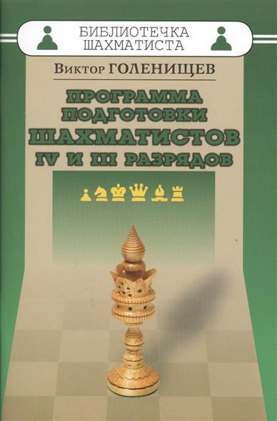 Голенищев В. Программа подготовки шахматистов IV и III разрядов сефер пней егошуа сефер пней иегошуа т е лицо егошуа часть iii iv