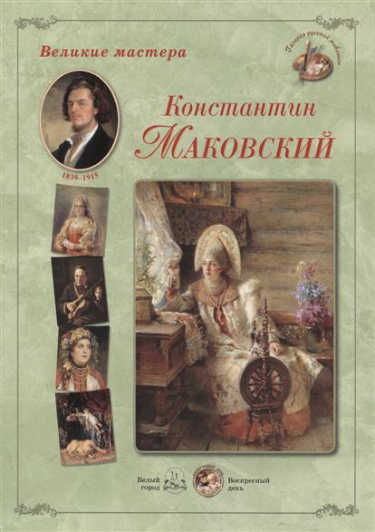 Константин Маковский. Набор репродукций михаил нестеров набор репродукций