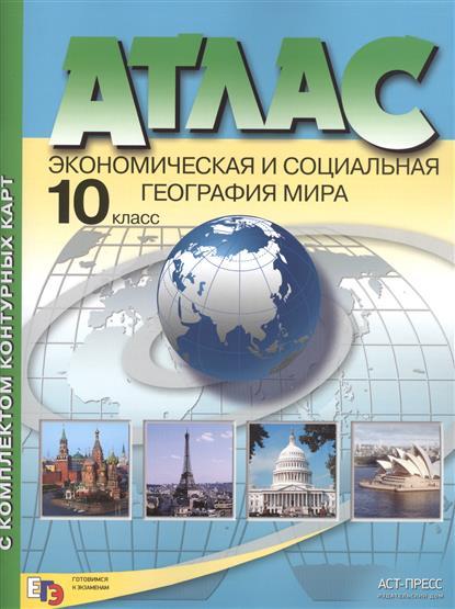 Атлас с комплектом контурных карт. Экономическая и социальная география мира. 10 класс