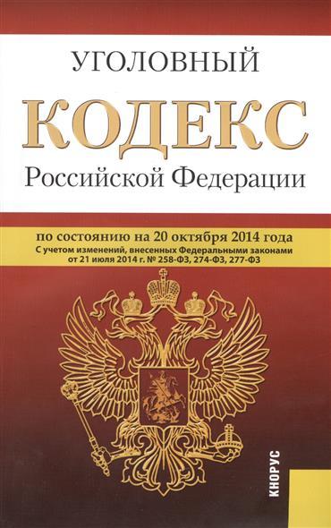 Уголовный кодекс Российской Федерации. По состоянию на 20 октября 2014 года