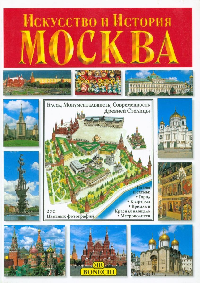 Альбом Москва Искусство и история Bonechi