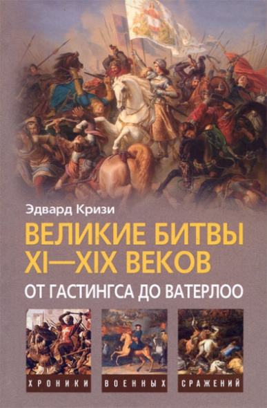Великие битвы 11-19 веков От Гастингса до Ватерлоо