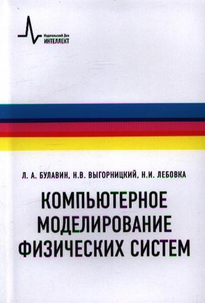 Булавин Л., Выгорницкий Н., Лебовка Н. Компьютерное моделирование физических систем градов в м компьютерное моделирование