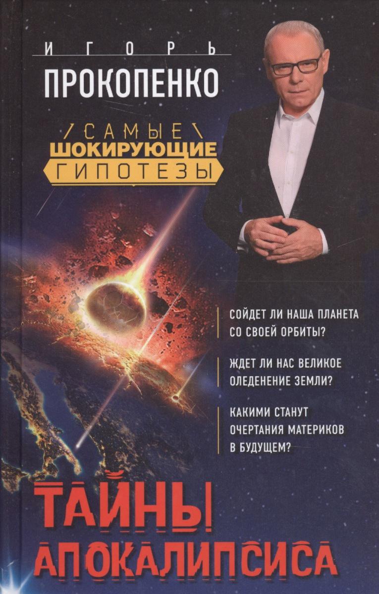 Прокопенко И. Тайны апокалипсиса цена