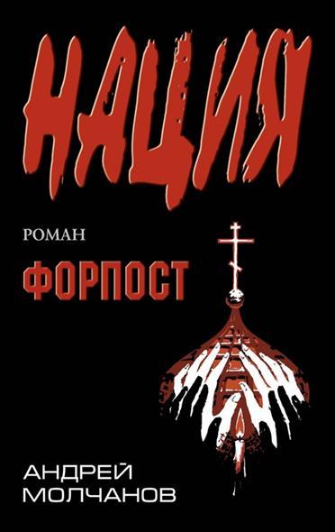 Молчанов Р. Форпост. Роман