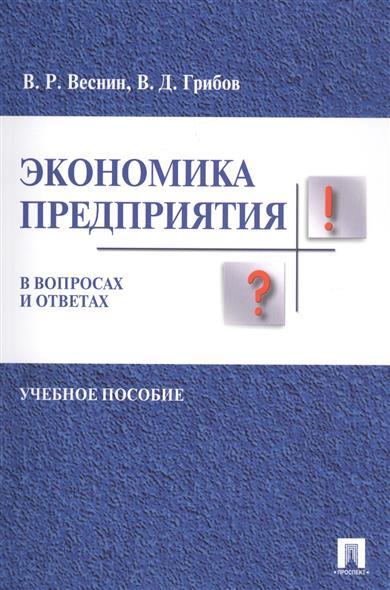 Веснин В., Грибов В. Экономика предприятия в вопросах и ответах. Учебное пособие