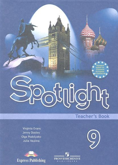 Английский язык. Книга для учителя. 9 класс. Пособие для общеобразовательных учреждений
