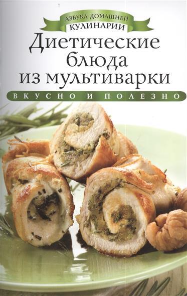 Диетические блюда для мультиварки. Вкусно и полезно