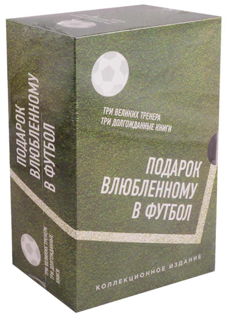 Подарок влюбленному в футбол (комплект из 3 книг)