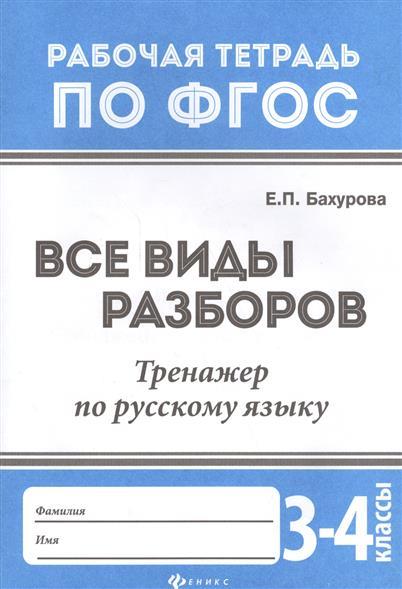 Бахурова Е.: Все виды разборов. Тренажер по русскому языку. 3-4 классы