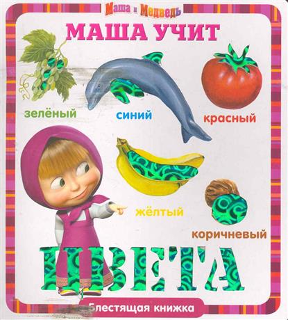 Маша учит цвета Маша и Медведь