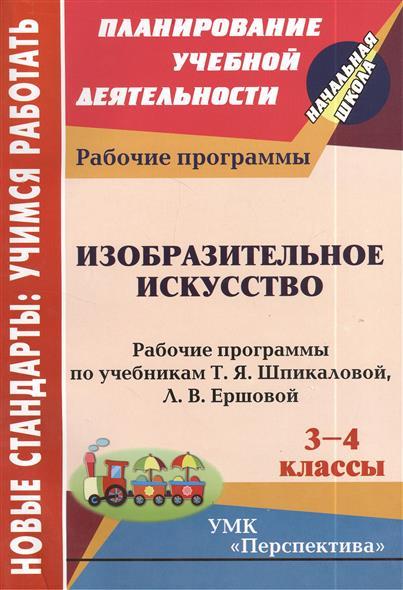 Изобразительное искусство. 3-4 классы. Рабочие программы по учебникам Т.Я. Шпикаловой, Л.В. Ершовой