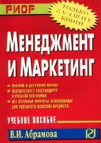 Абрамова В. Менеджмент и маркетинг Уч. пос. карман.формат сетков в менеджмент уч пос
