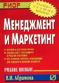 Абрамова В. Менеджмент и маркетинг Уч. пос. карман.формат дмитриева е физика в примерах и задачах уч пос