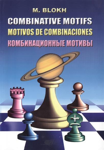 Комбинационные мотивы