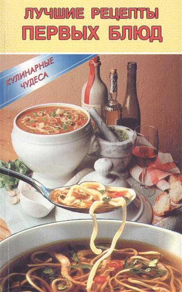Румановская Е. (ред.) Лучшие рецепты первых блюд самойленко е ред кремлевская диета золотые рецепты