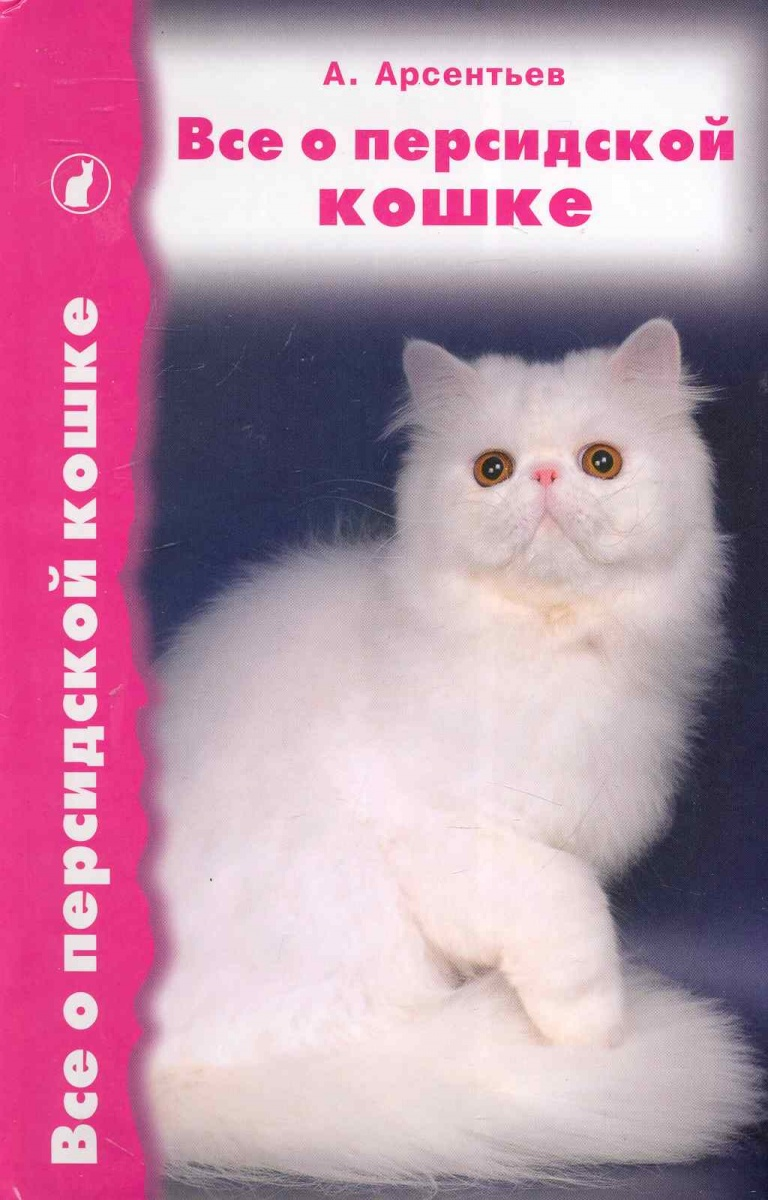 Арсентьев А. (сост.) Все о персидской кошке сумка bottega veneta queencity bv