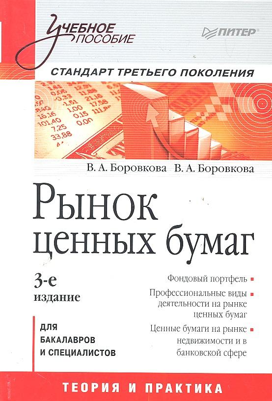 Боровкова В., Боровкова В. Рынок ценных бумаг галанов в рынок ценных бумаг