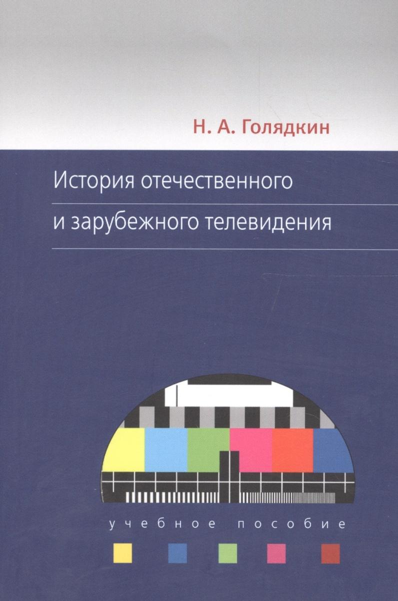 Голядкин Н. История отечественного и зарубежного телевидения. Учебное пособие