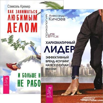 Кичаев А., Кремер С. Харизматичный лидер + Как заниматься любимым делом (комплект из 2 книг) александр кичаев дмитрий федотов харизматичный лидер становление предпринимателя 1 3 комплект из 4 книг