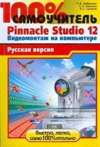 Добрынин О. 100% самоучитель Pinnacle Studio 12 рус. версия Видеомонтаж на комп. pinnacle pctv analog pro usb