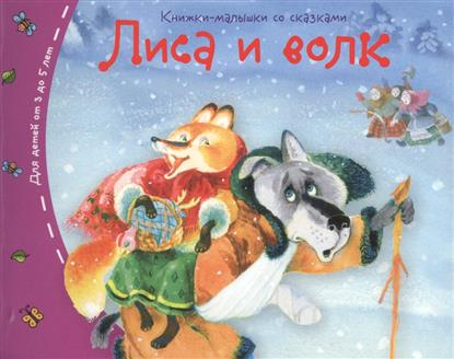 Лиса и волк. Для детей от 3 до 5 лет читаем и растем детям от 5 месяцев до 5 лет