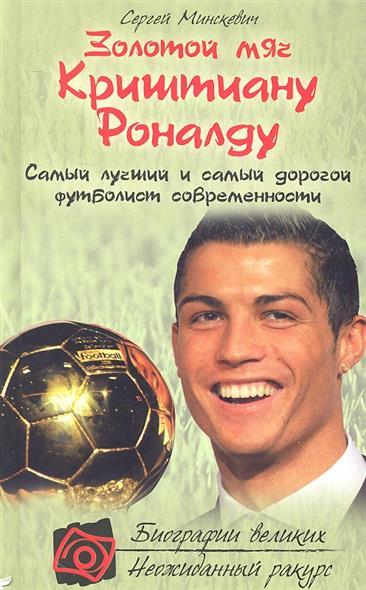 Золотой мяч Криштиану Роналду. Самый лучший и самый дорогой футболист современности