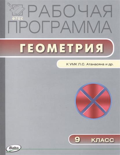 Рабочая программа по геометрии. 9 класс к УМК Л.С. Атанасяна и др. (М.: Просвещение)