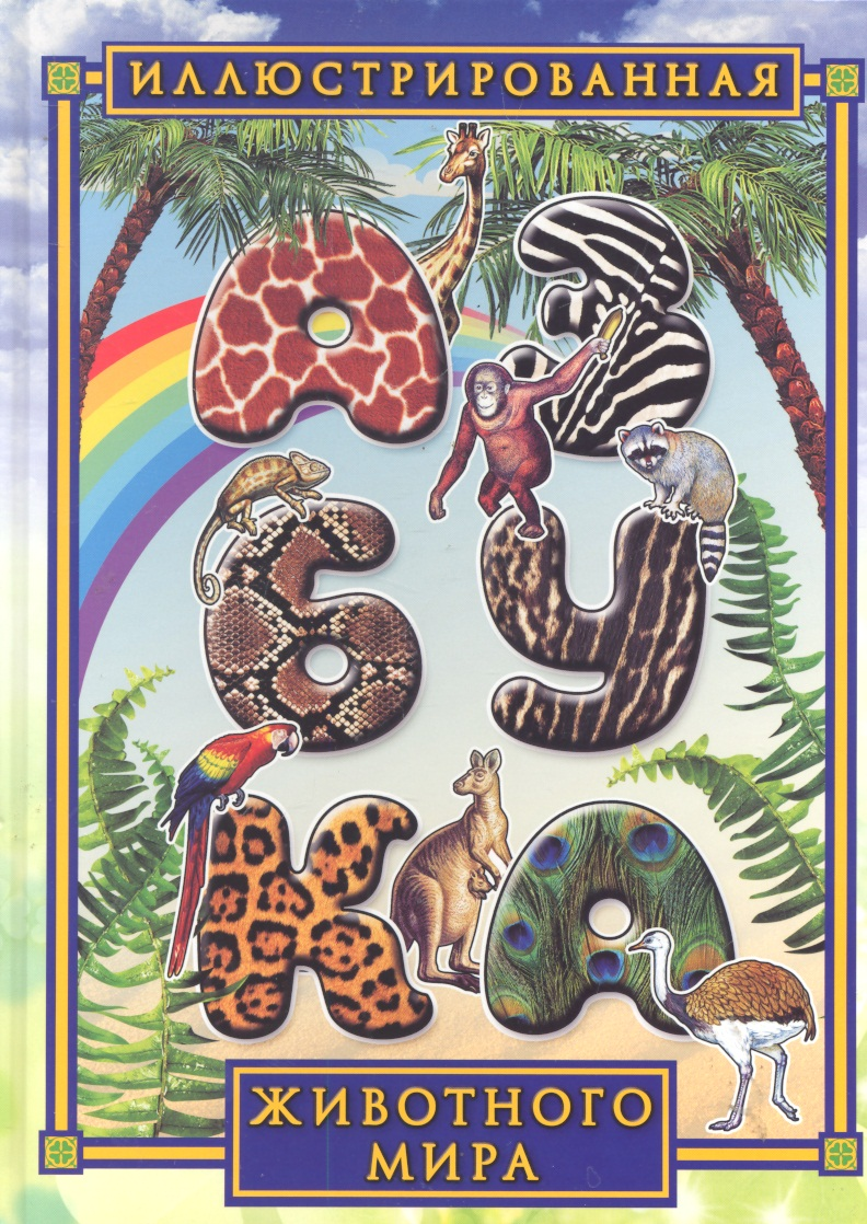 Рудакова Н. Иллюстрированная азбука животного мира