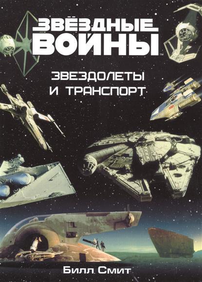 Звездные войны. Звездолеты и транспорт