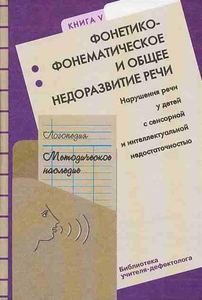 Логопедия Метод. наследие Кн. 5