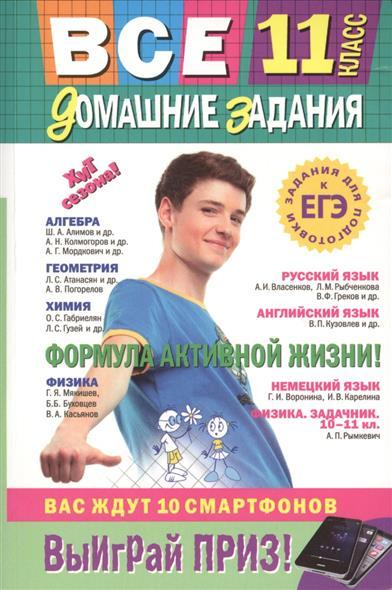 Все домашние задания 11 класс. Решения, пояснения, рекомендации. 8-е издание, исправленное и дополненное