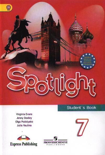 Английский язык. 7 класс. Учебник для учащихся общеобразовательных учреждений